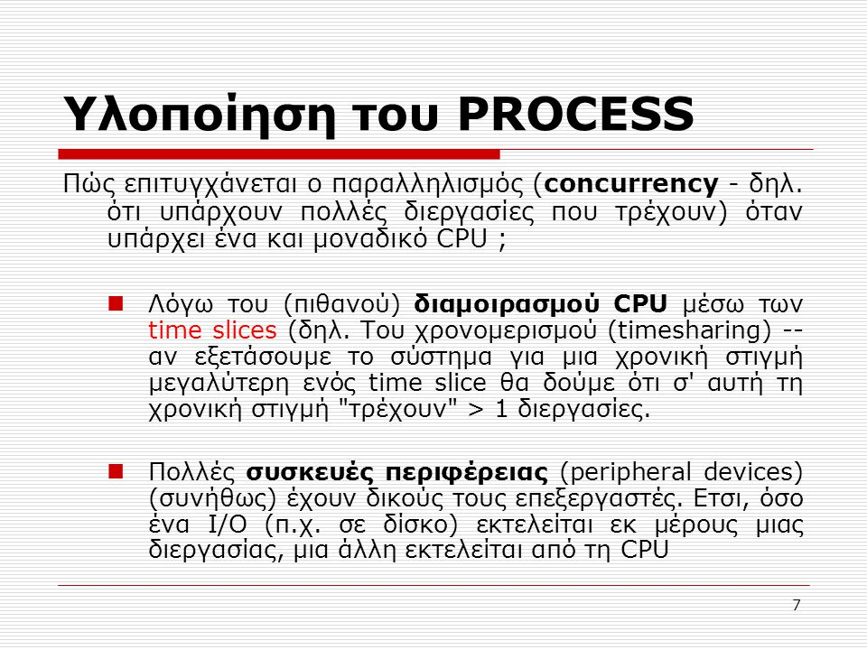 Υλοποίηση του PROCESS