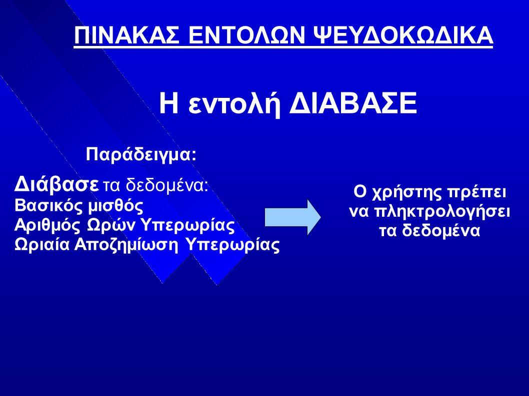 ΠΙΝΑΚΑΣ ΕΝΤΟΛΩΝ ΨΕΥΔΟΚΩΔΙΚΑ