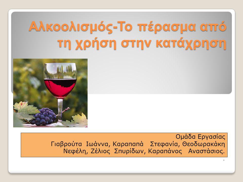 Αλκοολισμός-Το πέρασμα από τη χρήση στην κατάχρηση