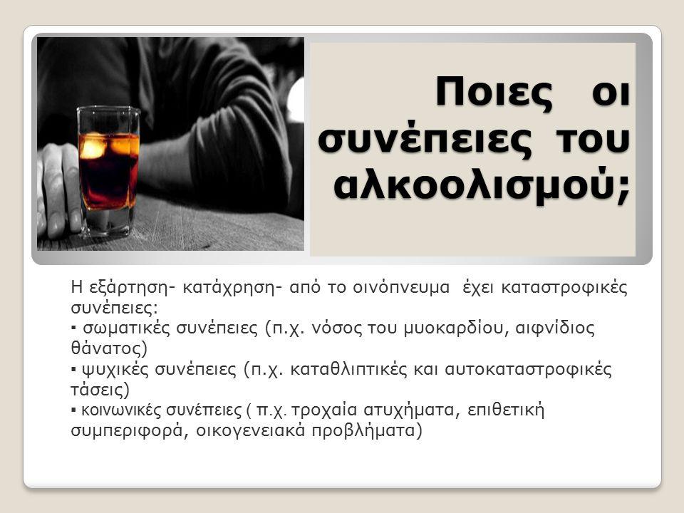 Ποιες οι συνέπειες του αλκοολισμού;