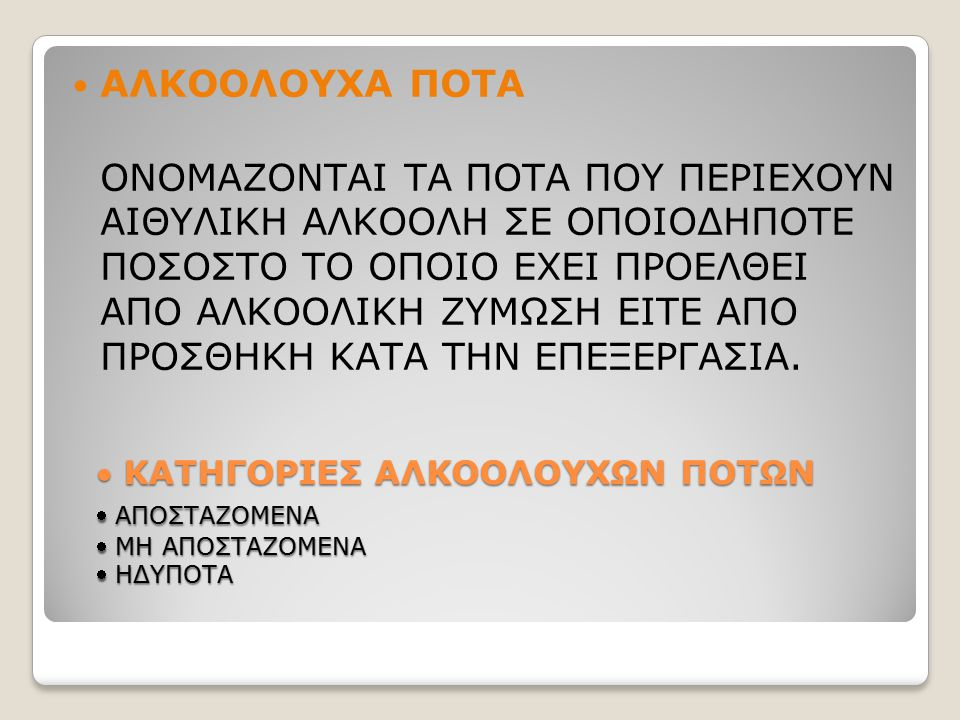ΑΛΚΟΟΛΟΥΧΑ ΠΟΤΑ