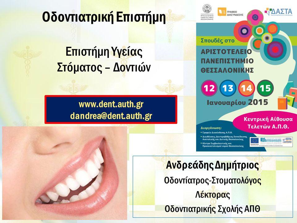 Οδοντιατρική Επιστήμη Επιστήμη Yγείας Στόματος – Δοντιών