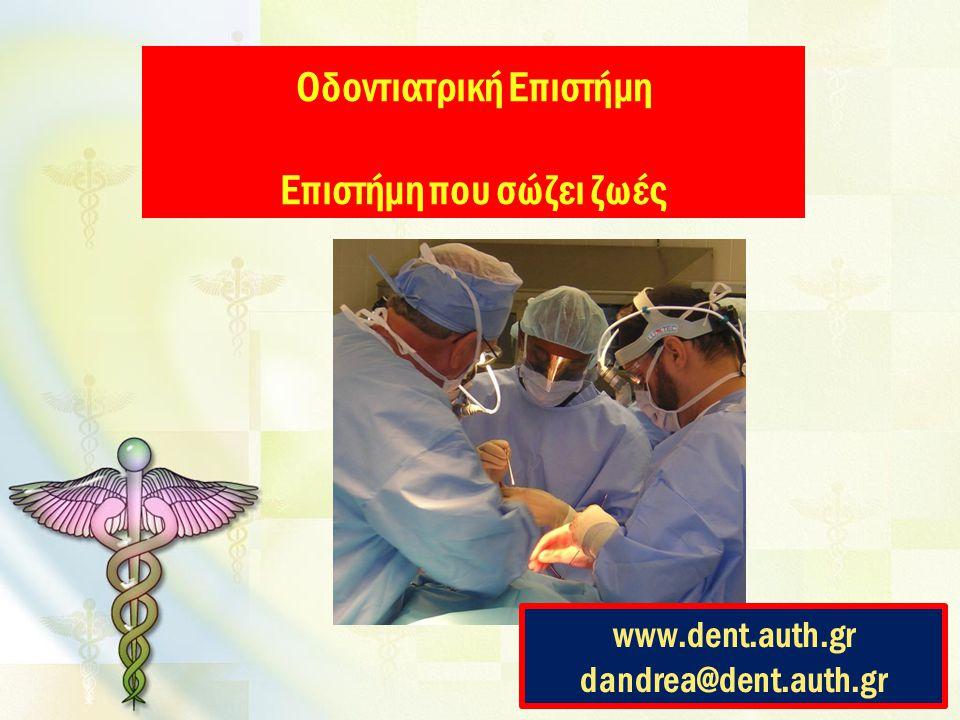 Οδοντιατρική Επιστήμη Επιστήμη που σώζει ζωές