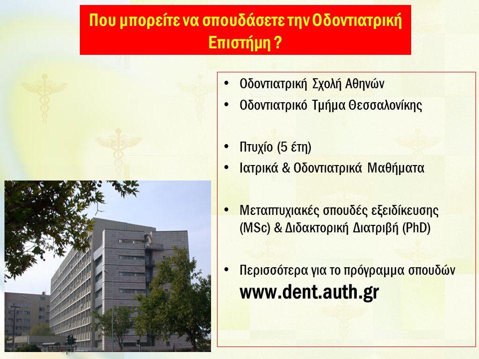 Που μπορείτε να σπουδάσετε την Οδοντιατρική Επιστήμη