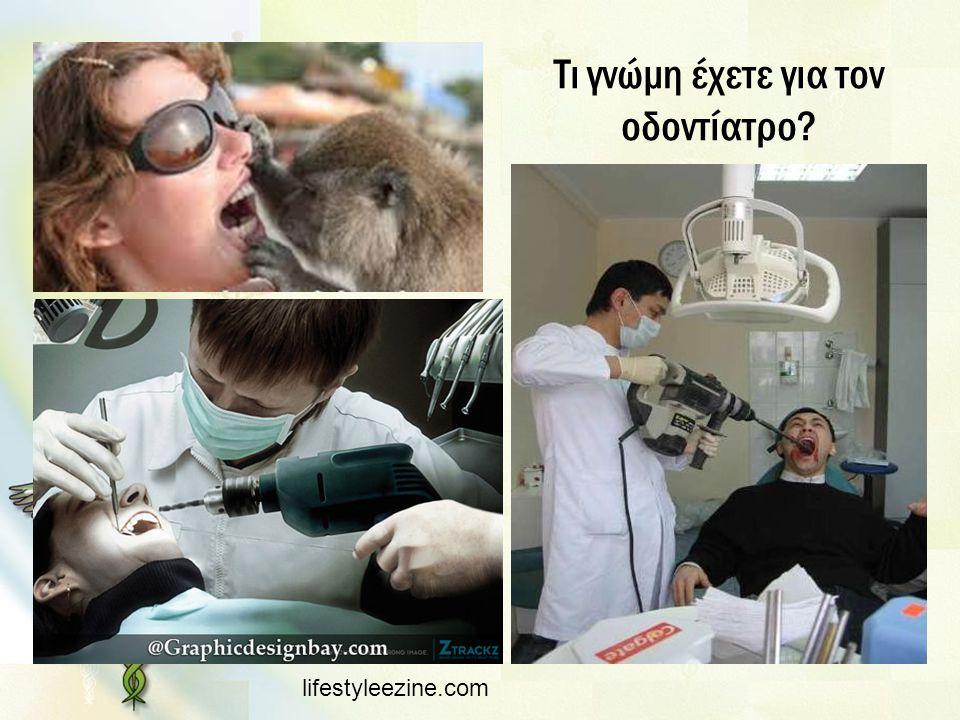 Τι γνώμη έχετε για τον οδοντίατρο