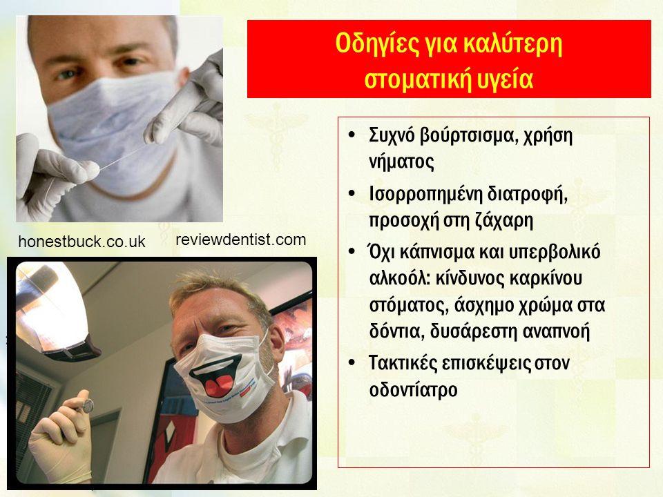 Οδηγίες για καλύτερη στοματική υγεία