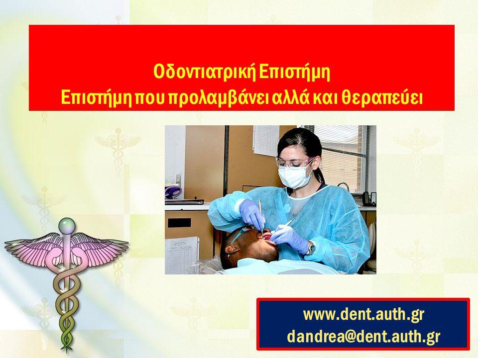 Οδοντιατρική Επιστήμη Επιστήμη που προλαμβάνει αλλά και θεραπεύει