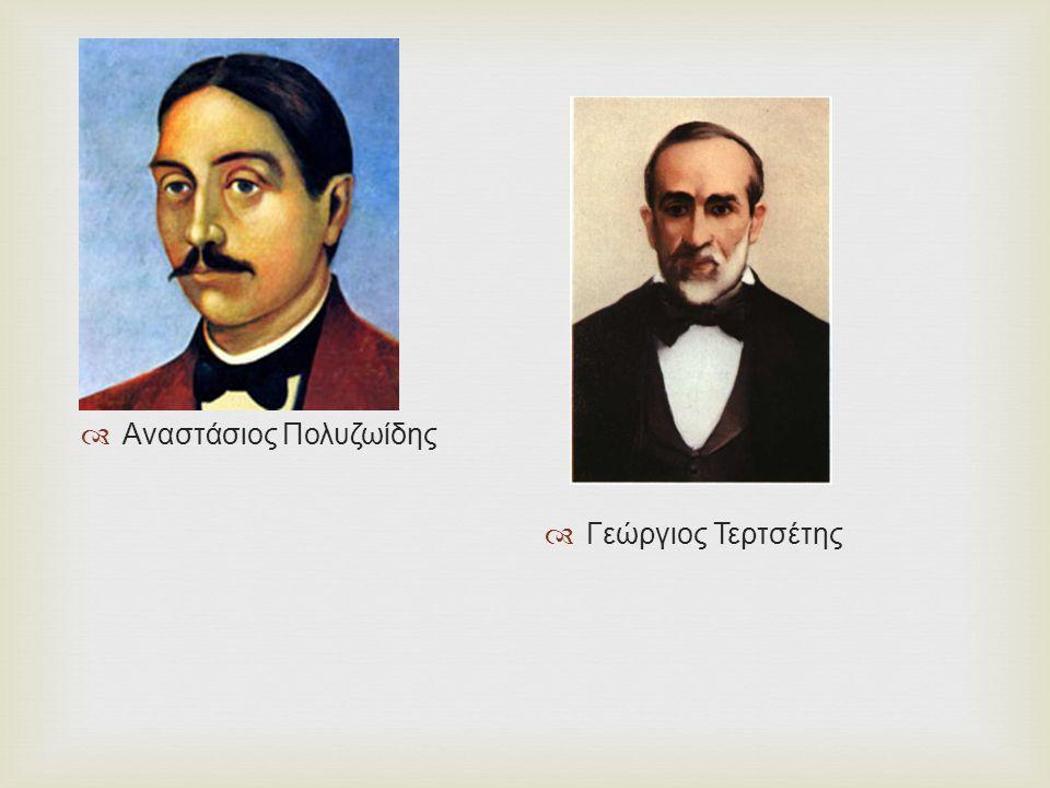 Γεώργιος Τερτσέτης Αναστάσιος Πολυζωίδης