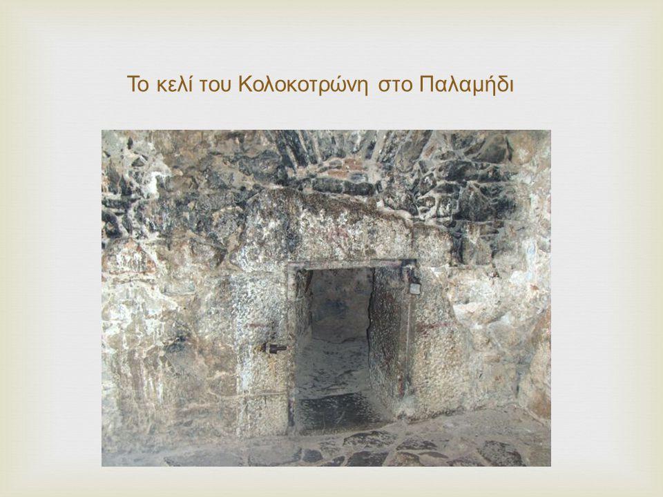 Το κελί του Κολοκοτρώνη στο Παλαμήδι