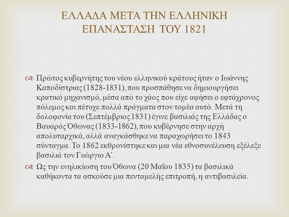 ΕΛΛΑΔΑ ΜΕΤΑ ΤΗΝ ΕΛΛΗΝΙΚΗ ΕΠΑΝΑΣΤΑΣΗ ΤΟΥ 1821