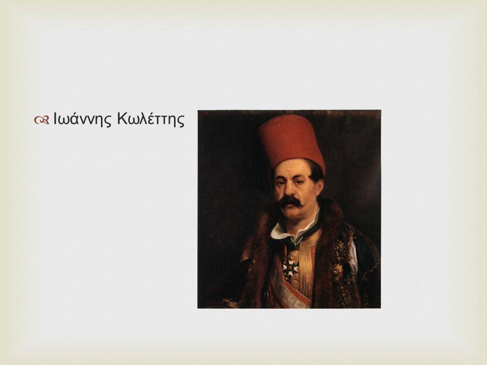 Ιωάννης Κωλέττης