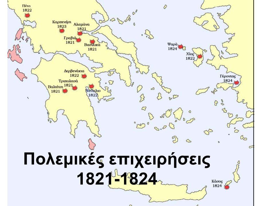 Πολεμικές επιχειρήσεις 1821-1824