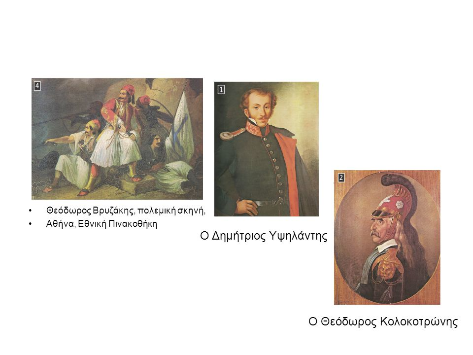 Ο Θεόδωρος Κολοκοτρώνης