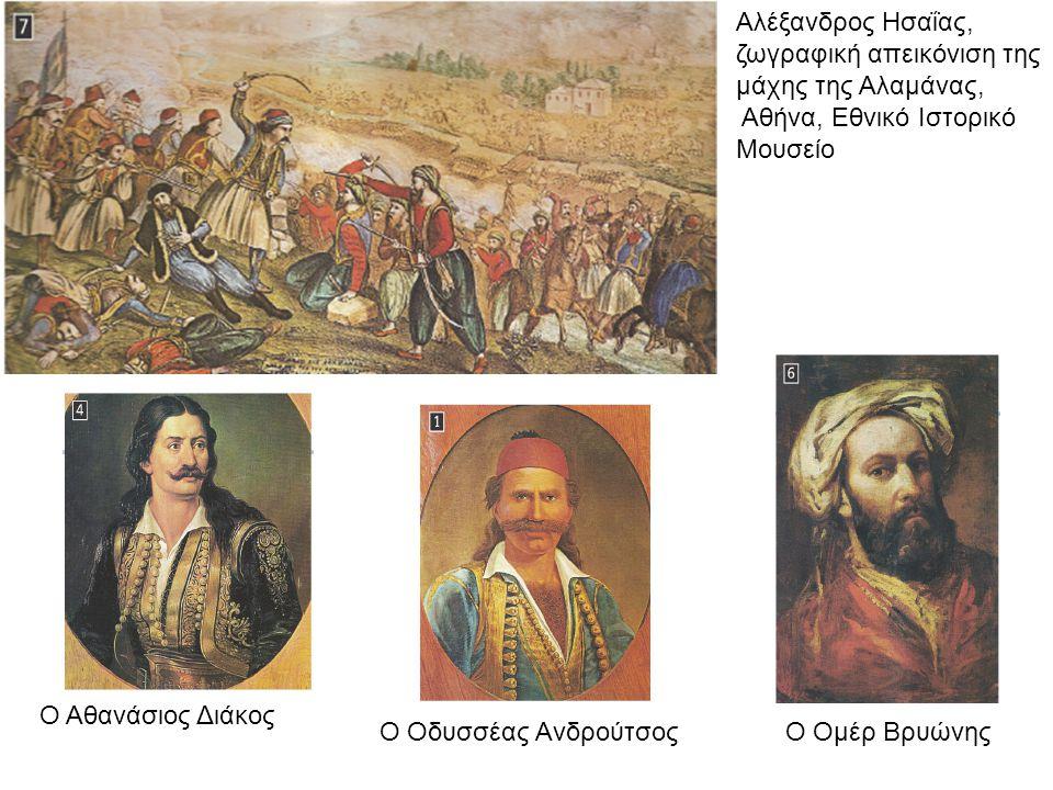 Αλέξανδρος Ησαΐας, ζωγραφική απεικόνιση της μάχης της Αλαμάνας, Αθήνα, Εθνικό Ιστορικό Μουσείο. Ο Αθανάσιος Διάκος.