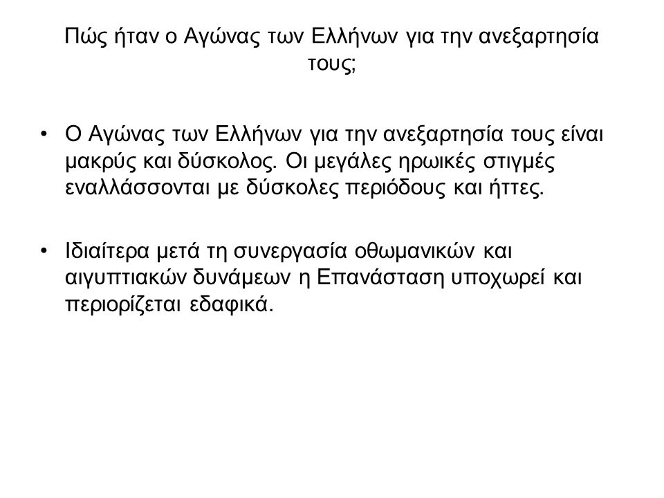 Πώς ήταν ο Αγώνας των Ελλήνων για την ανεξαρτησία τους;