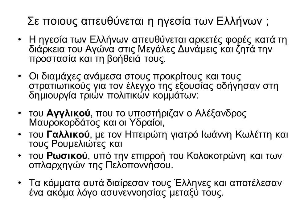 Σε ποιους απευθύνεται η ηγεσία των Ελλήνων ;