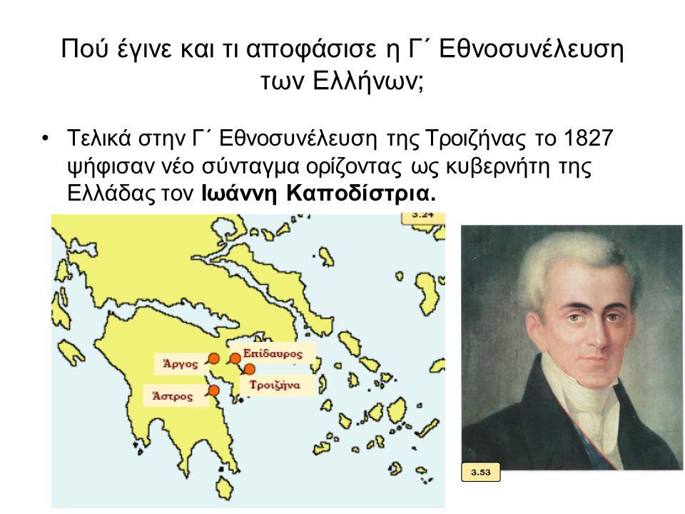 Πού έγινε και τι αποφάσισε η Γ΄ Εθνοσυνέλευση των Ελλήνων;