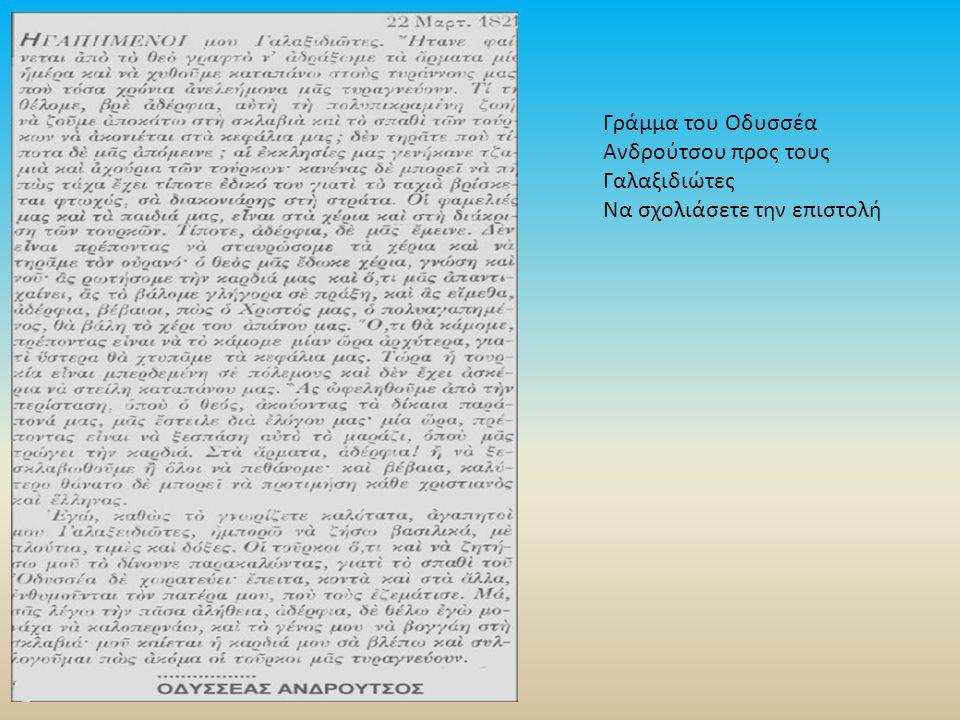 Γράμμα του Οδυσσέα Ανδρούτσου προς τους Γαλαξιδιώτες