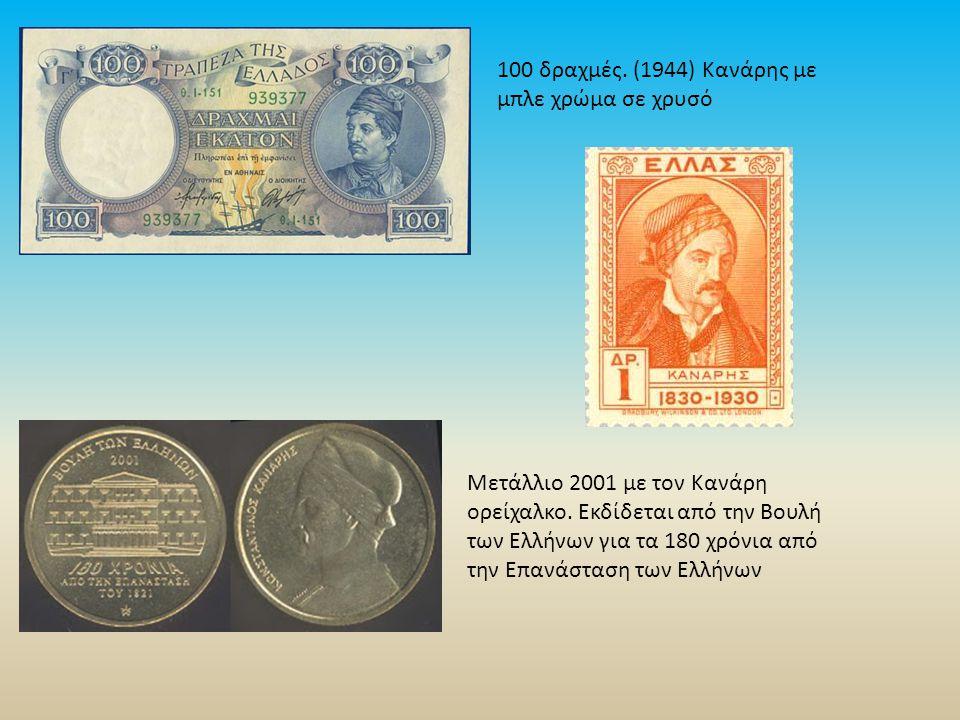 100 δραχμές. (1944) Κανάρης με μπλε χρώμα σε χρυσό