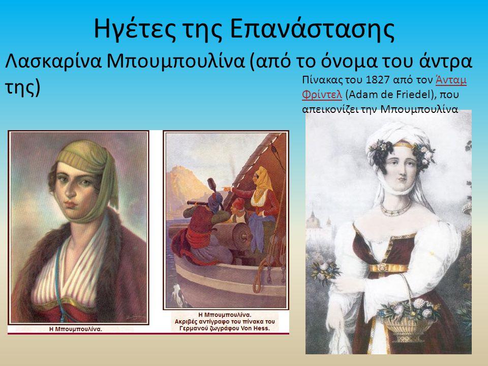 Ηγέτες της Επανάστασης
