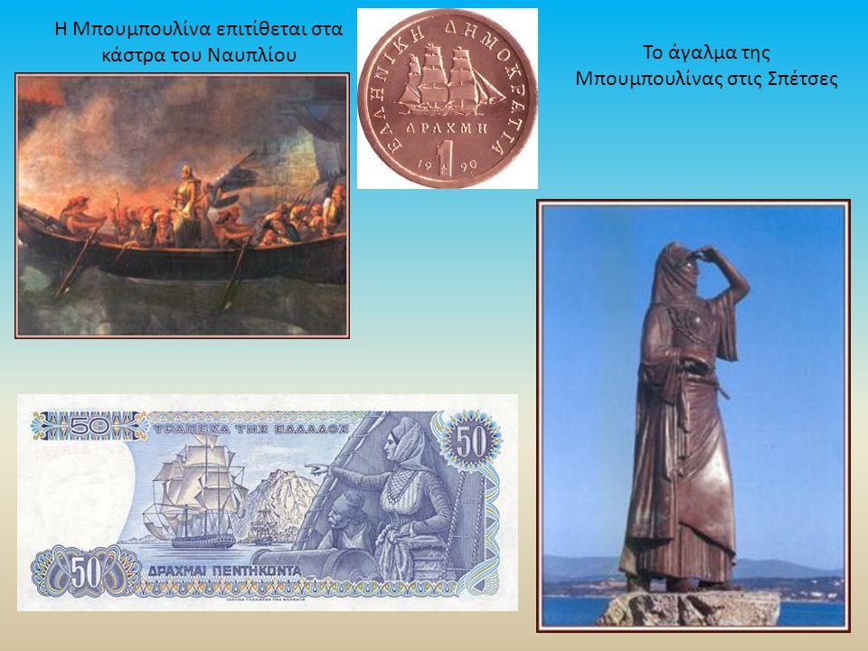 Η Μπουμπουλίνα επιτίθεται στα κάστρα του Ναυπλίου