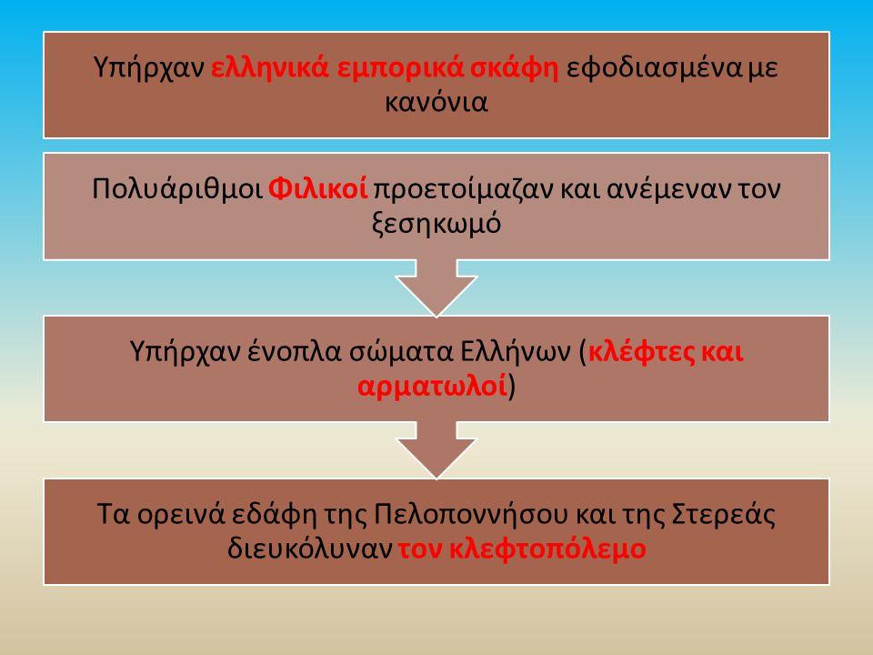 Υπήρχαν ελληνικά εμπορικά σκάφη εφοδιασμένα με κανόνια