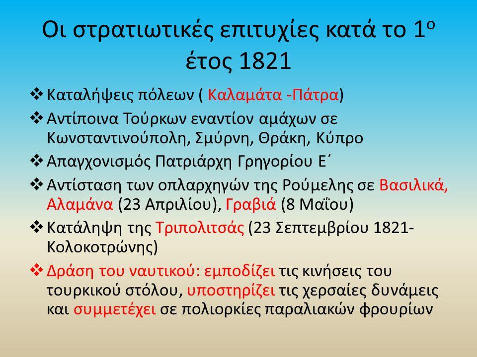 Οι στρατιωτικές επιτυχίες κατά το 1ο έτος 1821