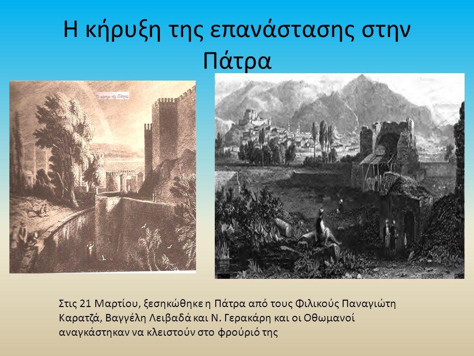 Η κήρυξη της επανάστασης στην Πάτρα