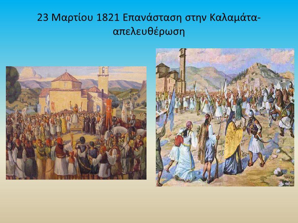 23 Μαρτίου 1821 Επανάσταση στην Καλαμάτα-απελευθέρωση