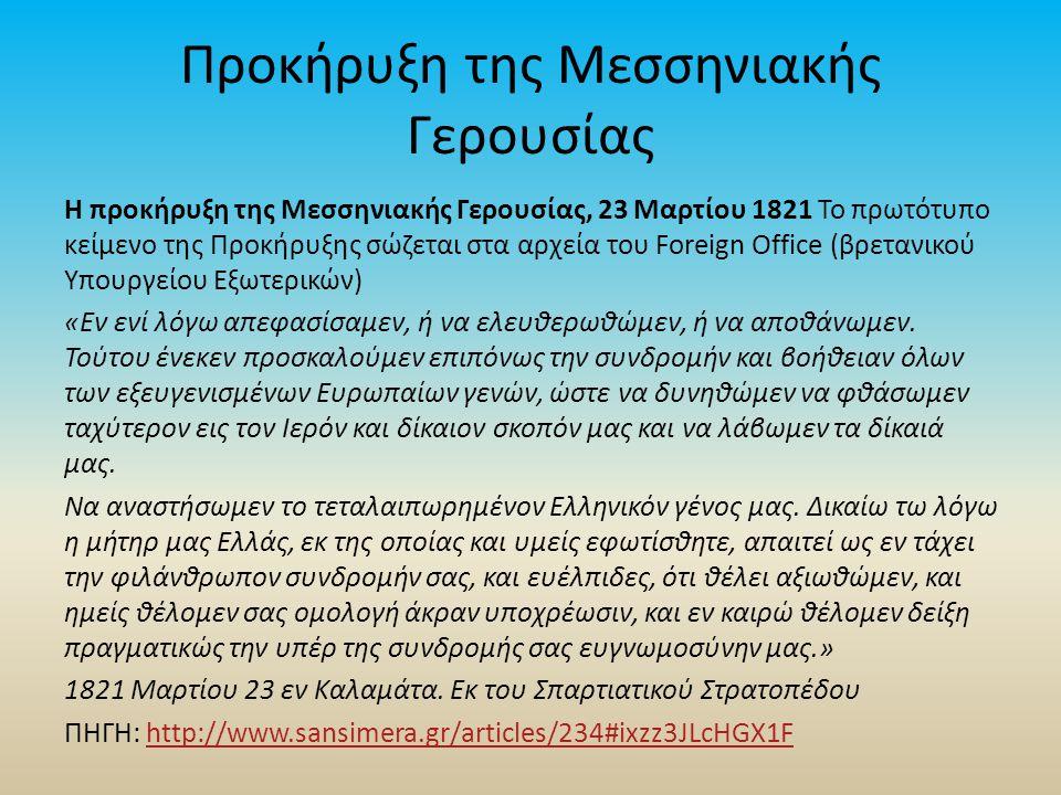 Προκήρυξη της Μεσσηνιακής Γερουσίας