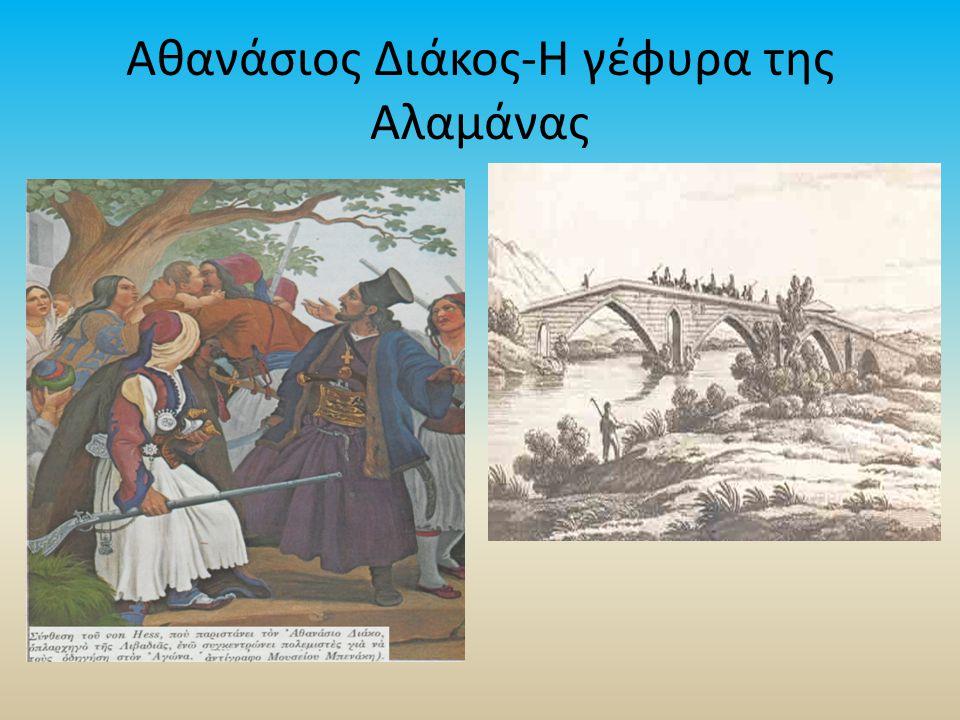 Αθανάσιος Διάκος-Η γέφυρα της Αλαμάνας