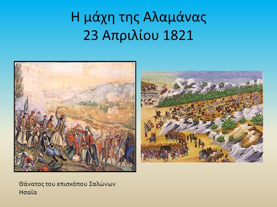Η μάχη της Αλαμάνας 23 Απριλίου 1821