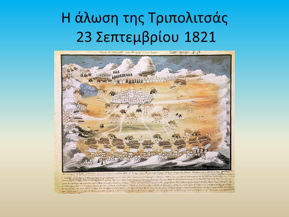 Η άλωση της Τριπολιτσάς 23 Σεπτεμβρίου 1821