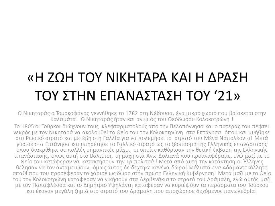 «Η ΖΩΗ ΤΟΥ ΝΙΚΗΤΑΡΑ ΚΑΙ Η ΔΡΑΣΗ ΤΟΥ ΣΤΗΝ ΕΠΑΝΑΣΤΑΣΗ ΤΟΥ '21»
