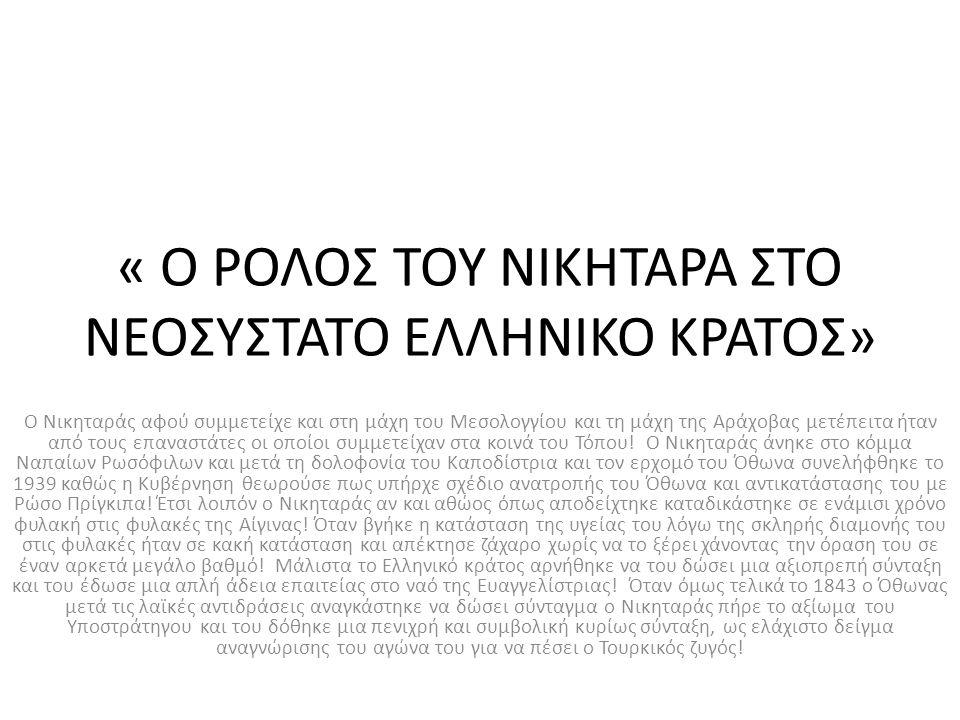 « Ο ΡΟΛΟΣ ΤΟΥ ΝΙΚΗΤΑΡΑ ΣΤΟ ΝΕΟΣΥΣΤΑΤΟ ΕΛΛΗΝΙΚΟ ΚΡΑΤΟΣ»
