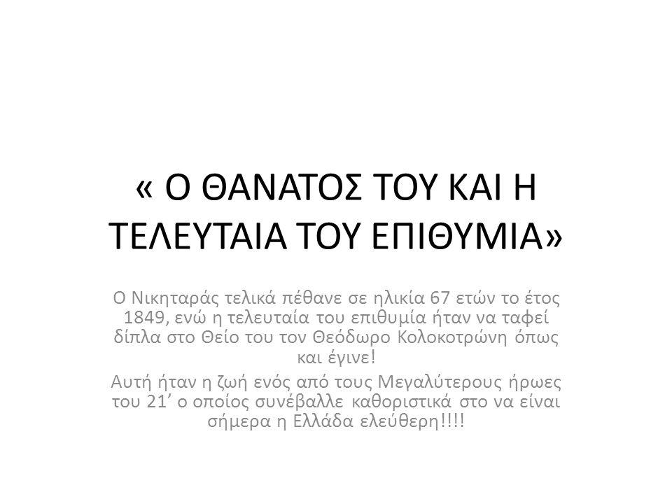 « Ο ΘΑΝΑΤΟΣ ΤΟΥ ΚΑΙ Η ΤΕΛΕΥΤΑΙΑ ΤΟΥ ΕΠΙΘΥΜΙΑ»