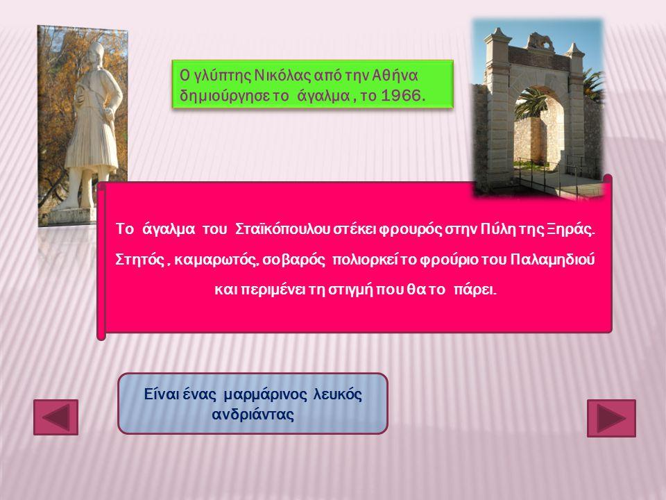 Ο γλύπτης Νικόλας από την Αθήνα δημιούργησε το άγαλμα , το 1966.