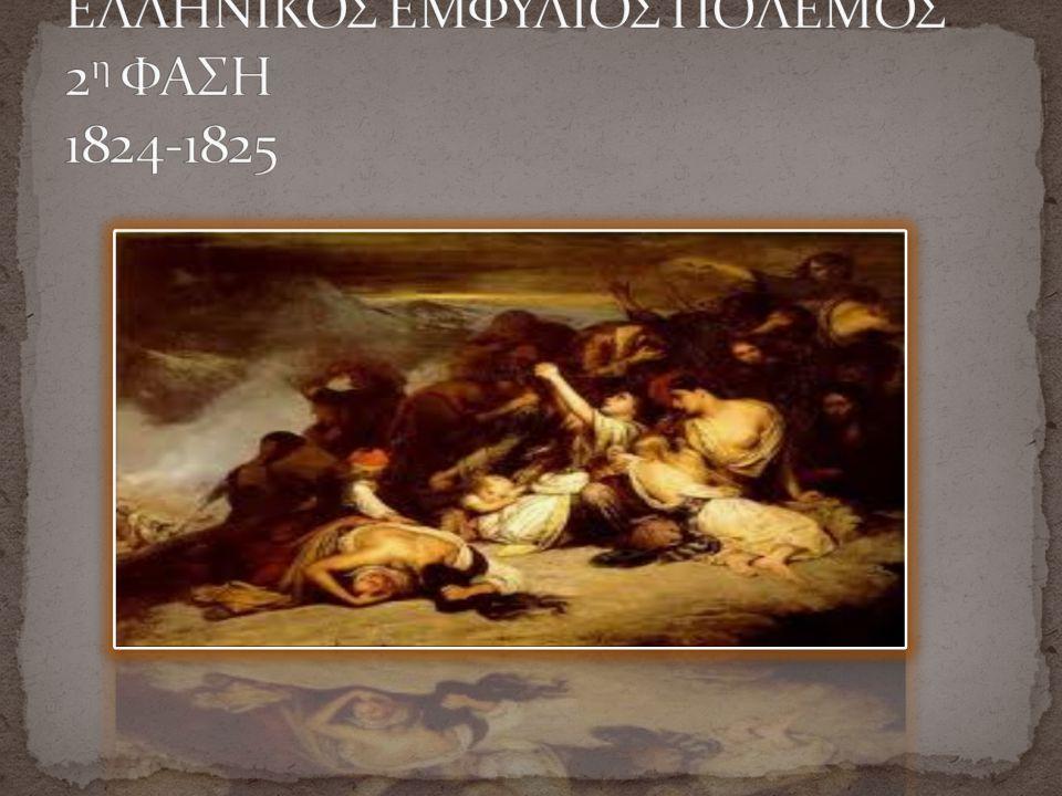 ΕΛΛΗΝΙΚΟΣ ΕΜΦΥΛΙΟΣ ΠΟΛΕΜΟΣ 2η ΦΑΣΗ 1824-1825