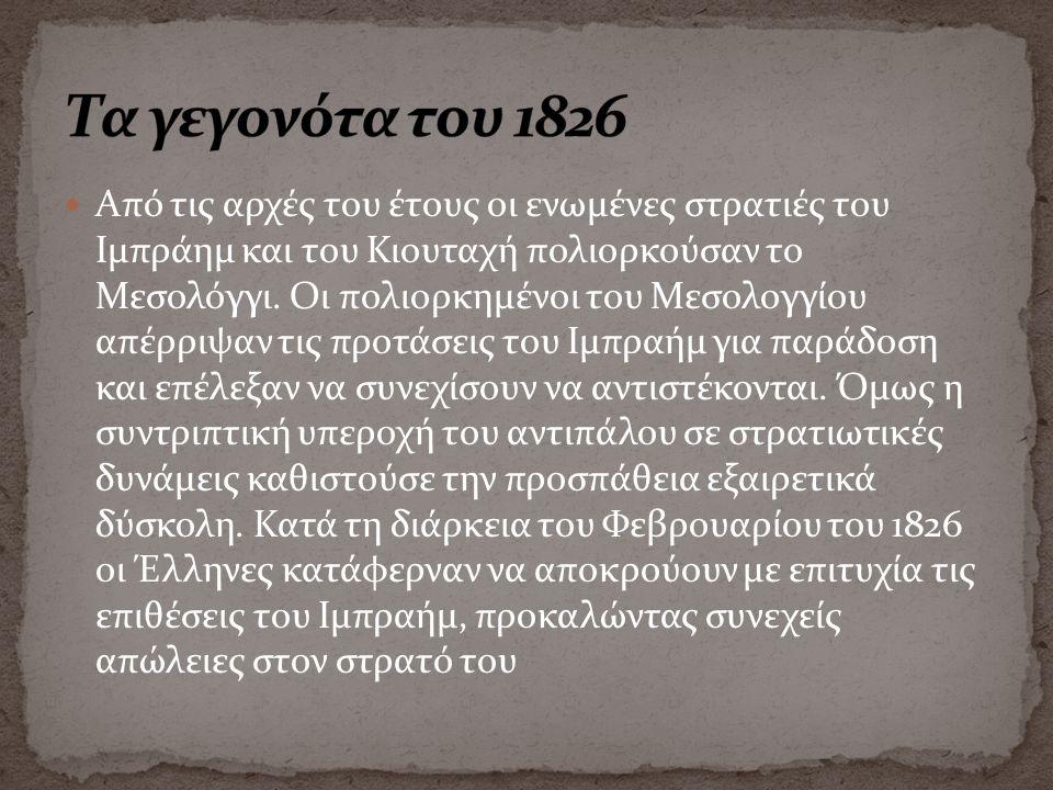Τα γεγονότα του 1826