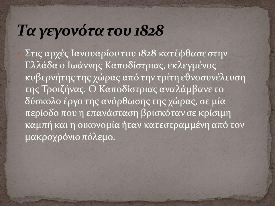 Τα γεγονότα του 1828
