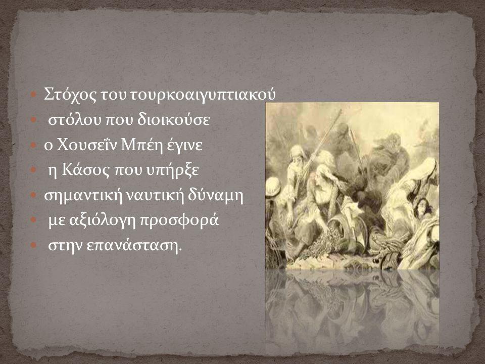 Στόχος του τουρκοαιγυπτιακού