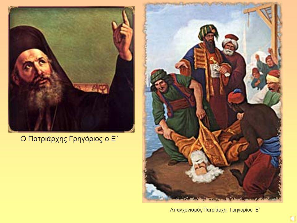 Ο Πατριάρχης Γρηγόριος ο Ε΄