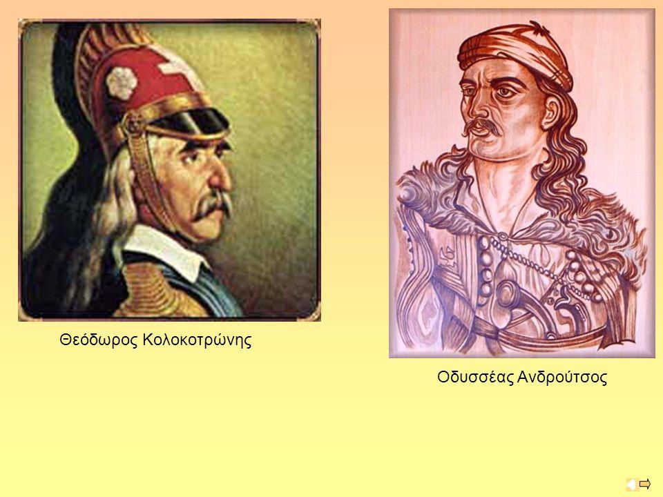 Θεόδωρος Κολοκοτρώνης