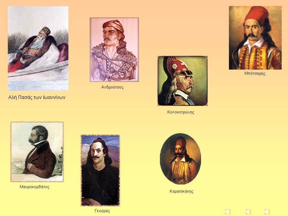 Αλή Πασάς των Ιωαννίνων
