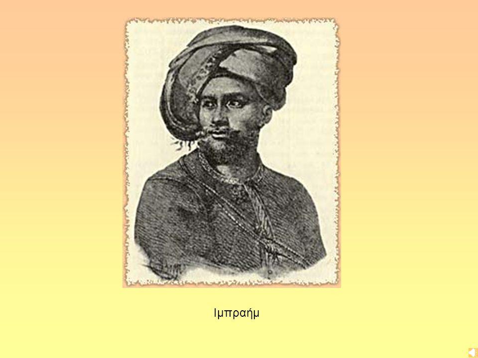 Ιμπραήμ