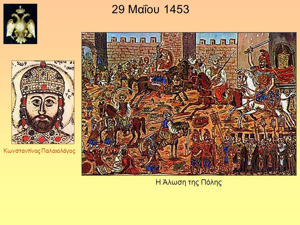 29 Μαΐου 1453 Κωνσταντίνος Παλαιολόγος Η Άλωση της Πόλης