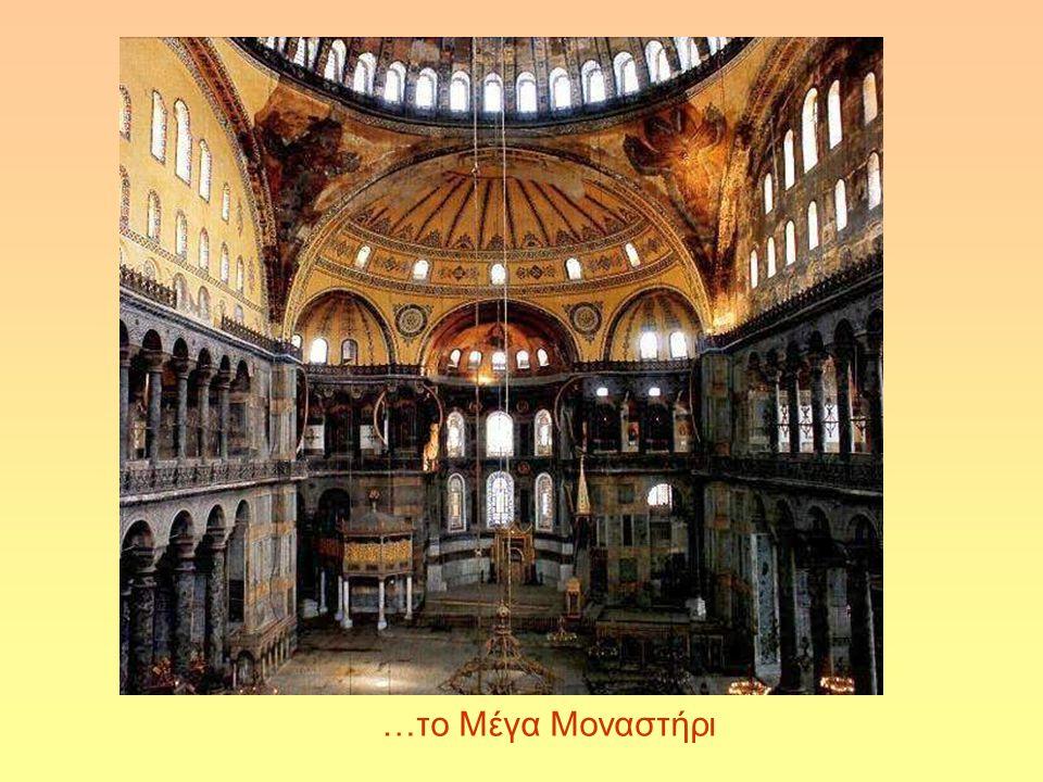 …το Μέγα Μοναστήρι