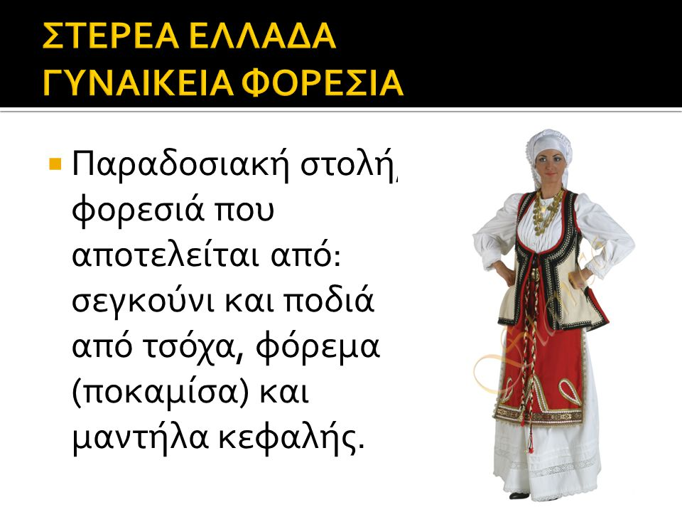 ΣΤΕΡΕΑ ΕΛΛΑΔΑ ΓΥΝΑΙΚΕΙΑ ΦΟΡΕΣΙΑ