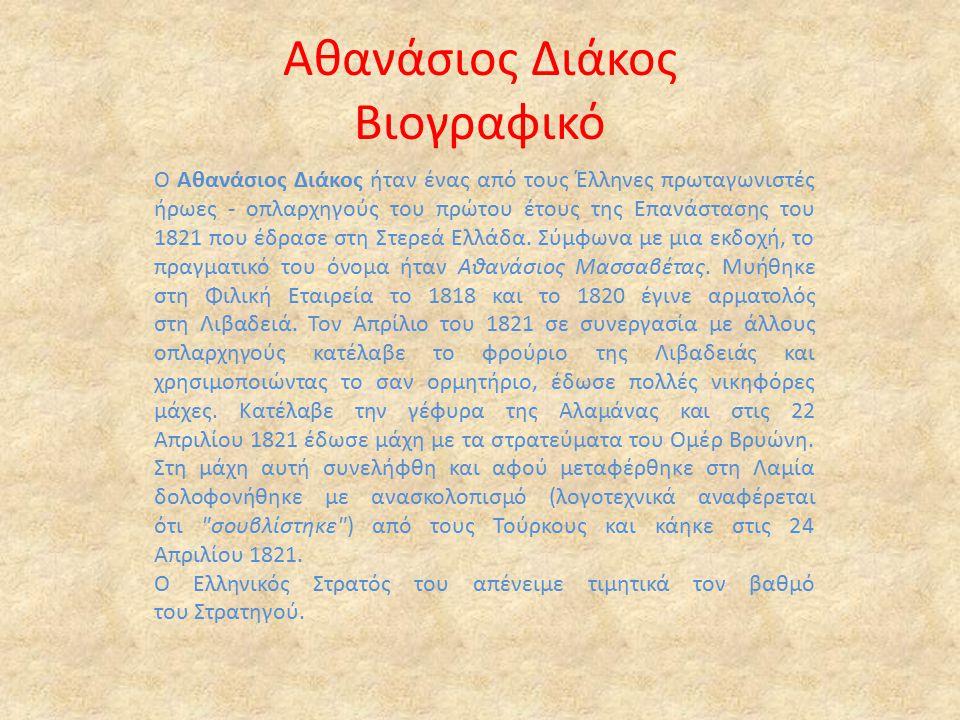 Αθανάσιος Διάκος Βιογραφικό