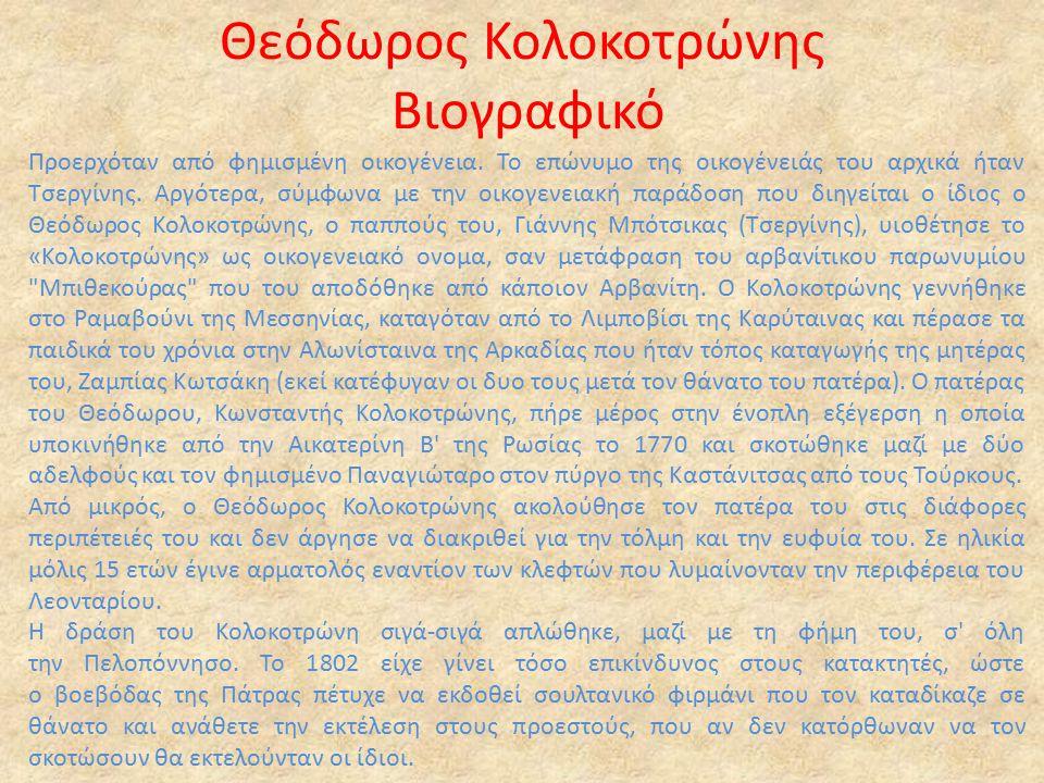 Θεόδωρος Κολοκοτρώνης Βιογραφικό
